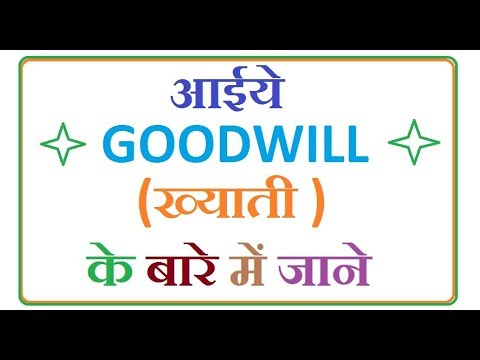 What Is Goodwill In Hindi ?