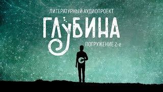 ГЛУБИНА. 2-й выпуск. Фантастические рассказы.