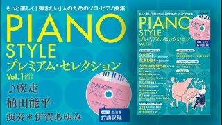 疾走/植田能平 フジテレビ系ドラマ『フラジャイル』より 使用楽譜:『P...