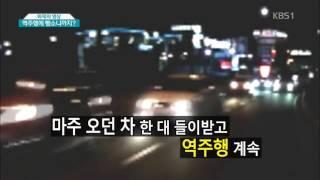 [화제의 영상] 역주행에 뺑소니까지?