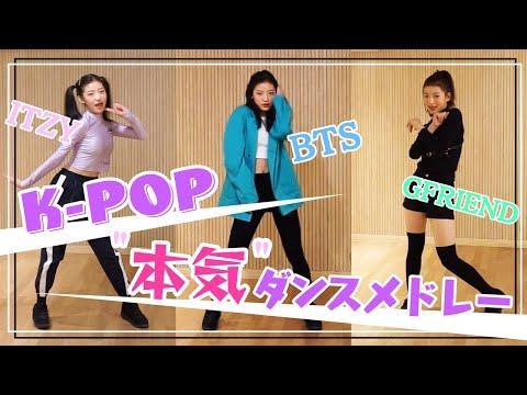 【K-POP】私の本気を見てください!K-POPダンスメドレーに挑戦!【Popteen】