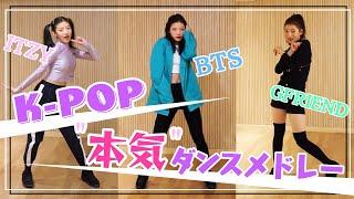 Baixar 【K-POP】私の本気を見てください!K-POPダンスメドレーに挑戦!【Popteen】