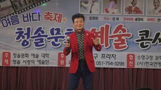 일장춘몽-가수 김영부/청솔문화예술공연