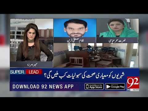 Sindh government always preferred to make money, says Nusrat Sehar Abbasi | 25 Sep 2018 | 92NewsHD