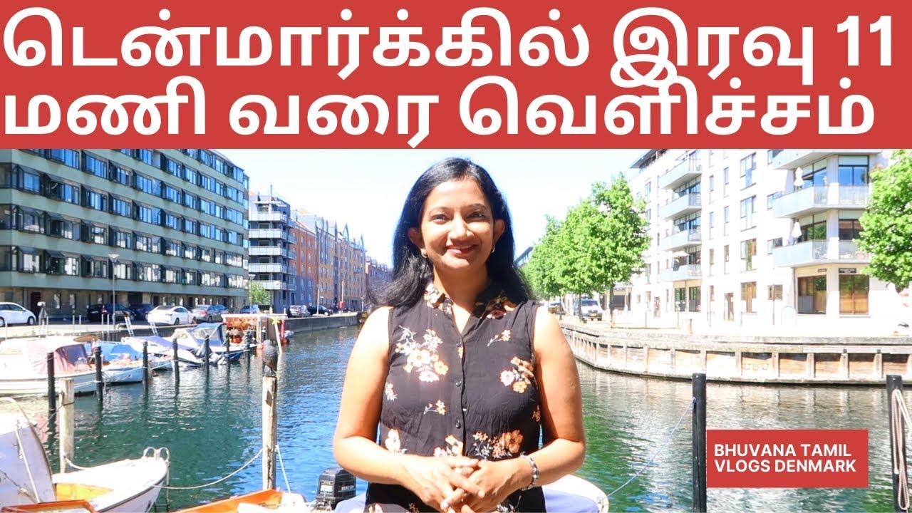 டென்மார்க்கில் இரவு 11 மணி வரை வெளிச்சம் / Europe 2021 travel vlog / Bhuvana Tamil Vlogs Denmark