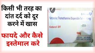 सिर्फ 2 मिनट में दांत के दर्द को दूर करने की दवा।ketorol Dt tablet Benifits & Uses|
