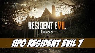 Про Resident Evil 7