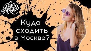 Смотреть видео Куда сходить в Москве ? #10 онлайн