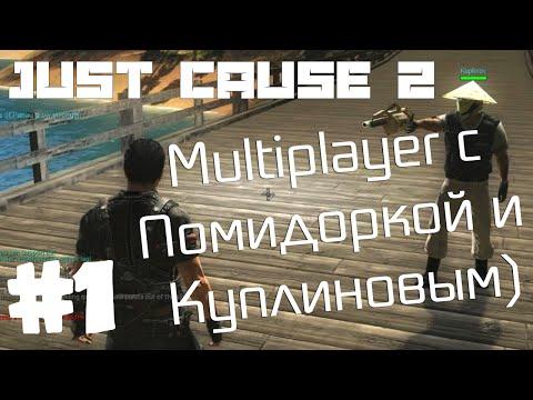 (18+) Just Cause 2. Угар с Помидоркой и Куплиновым) #1