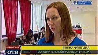 Ермак, новый фильм Свердловской киностудии