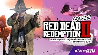 Red Dead Redemption 2 | Preview