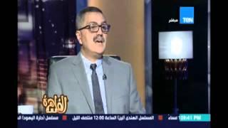 مهدي عفيفي : العلاقات المصرية الامريكية تغيرت بعد ثورة 30 يونيو