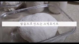 [맛있는호작질] 밥솥으로 만드는 꾸덕꾸덕 그릭요거트