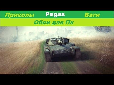 World Of Tanks. Обои для Рабочего Стола