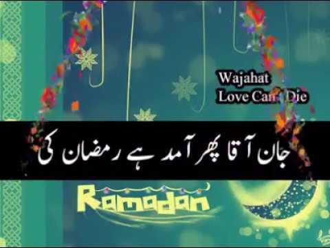 Jan-e-AaQa Phir Aamad Hai 'Ramzan' Ki Beautiful Voice |Naat Status|