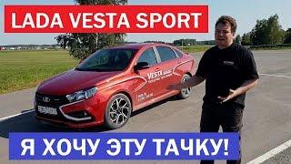 ХОЧУ СПОООРТ! Эмоции и косяки Lada Vesta Sport тест-драйв, разгон 0-100, обзор, отзывы