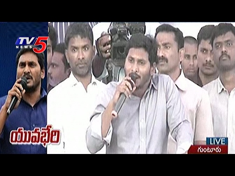 YS Jagan Speech In YUVA BHERI At Guntur | TV5 News