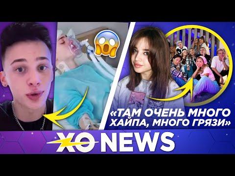 ДАНЯ МИЛОХИН В БОЛЬНИЦЕ / ПОКРОВ ПРОТИВ ХО TEAM / XO NEWS