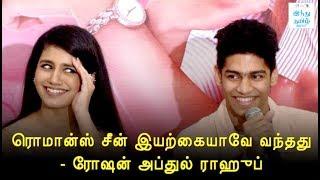 Roshan Abdul Rahoof Speech at oru adder love movie Press meet | Hindu tamil thisai |