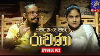 Amaraneeya Maha Ravana   Episode 162   23 – 09 – 2021   SIYATHA TV Thumbnail