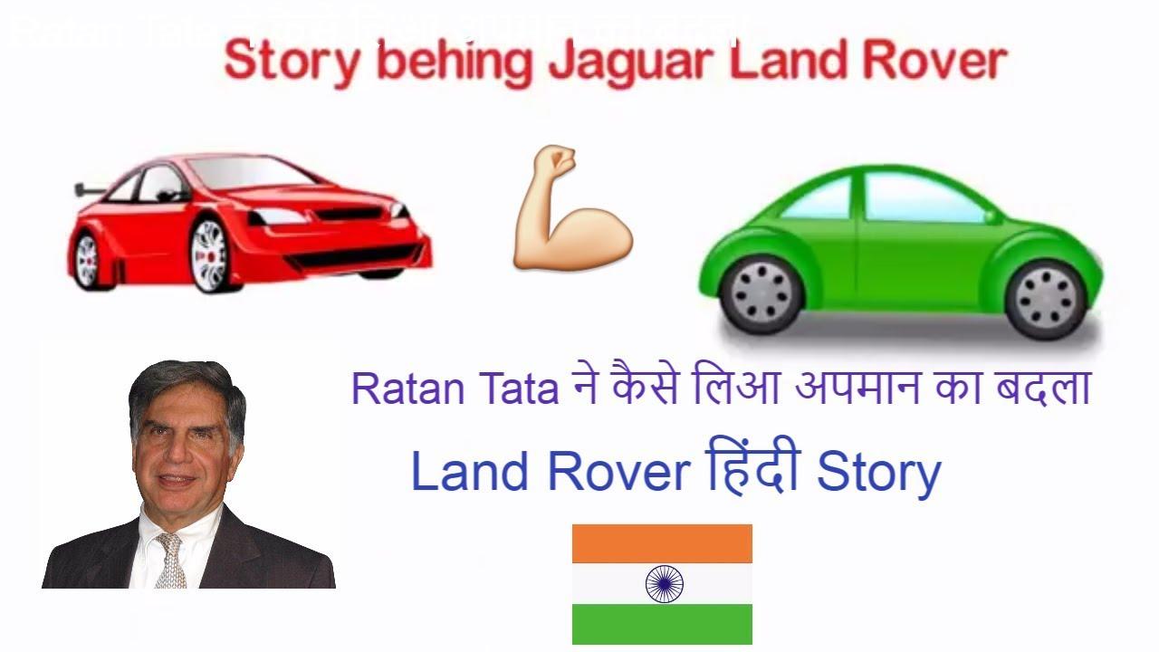 Ratan Tata Jaguar Land Rover Story In Hindi Biography Of Ratan Tata