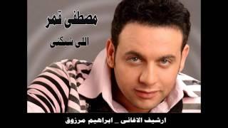 اغنية اللي شبكني ـ مصطفى قمر