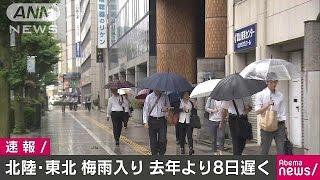 気象庁は21日午前、北陸地方、東北地方の梅雨入りを発表しました。北陸...