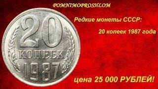 редкие монеты СССР: 20 копеек 1987 - цена 25 000 рублей!