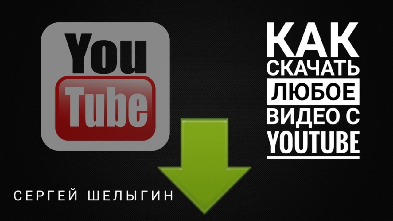 как скачть видео с ютуба внж греция