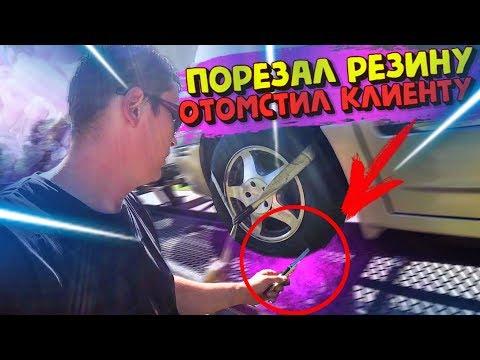 Разборки С Клиентом - Порезал Резину / Кинули На Деньги