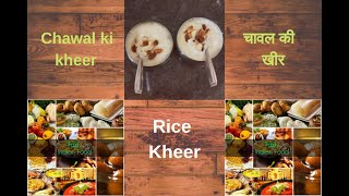 Rice Kheer Recipe l चावल की खीर l Quick Rice Kheer Recipe l Khiri by Tasty Indian Food