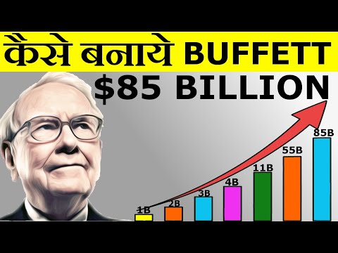 Warren Buffett ने 85$ बिलियन ऐसे कमाए |HOW WARREN BUFFETT MADE 85$ BILLION| BIOGRAPHY