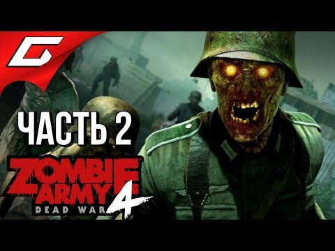 ZOMBIE ARMY 4: Dead War ➤ Прохождение #2 [Макс. Сложность] ➤ ГОНДОЛЬЩИКИ