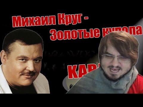 """Мэддисон смотрит """"Брат 3"""" и поет Мишу Круга на youtube"""