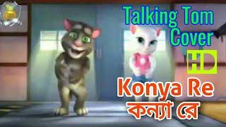 Konya Re Talking Tom Cover | কন্যা রে Tom Cover | Ke Tumi Nandini | Bonny | Rupsha | Amlaan | Ishan