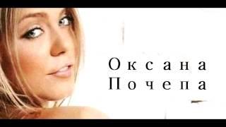 Оксана Почепа ft Djaspro - Счастье есть (RML remix) | Русская музыка 2013