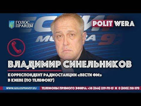 """Украина-""""черная вдова"""". Владимир Синельников(собкор Вести ФМ Киев)"""