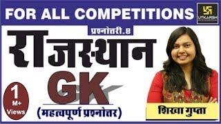 प्रश्नोत्तरी–8 || Rajasthan GK || राजस्थान सामान्य ज्ञान || By Shikha Gupta