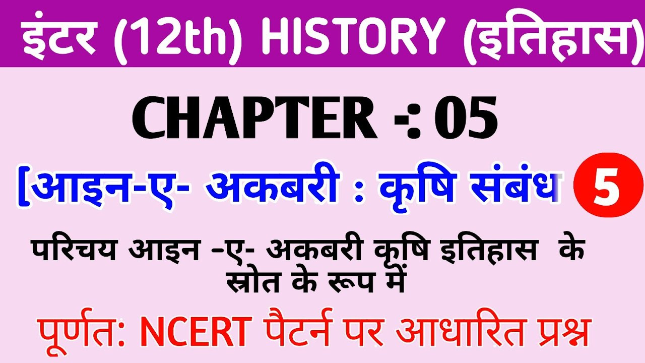 History Class 12 Chapter 5 {Video-: 05}