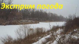 Зимняя рыбалка на реке в снегопад и сильный ветер