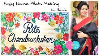 Easy DIY Homemade Name Plate/Handmade Name Plate Making/Door Name Plate/Decoupage Name Plate Making