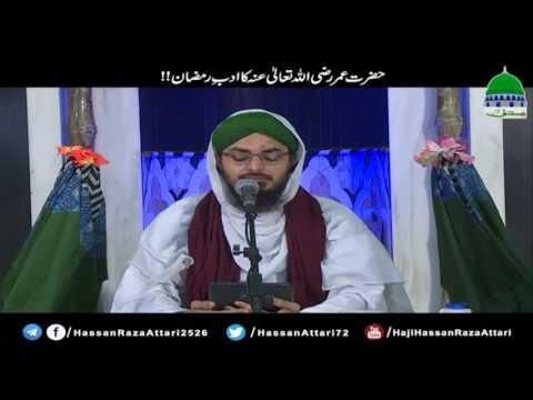 Hazrat Umar Ka Adab e Ramazan | Hafiz Haji Hassan Raza Attari