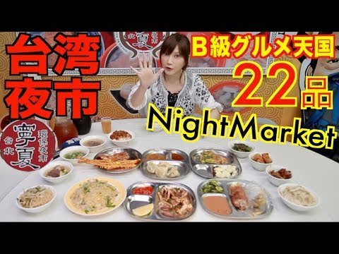 【MUKBANG】 [In Taiwan] Went To The Night Market For Insane Dinner!! Minced Pork..Etc 22Items[Use CC]