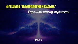 """Новый  сезон. Флешмоб """"Нумерология и Судьба"""" - 2.  Карма. Карма и Судьба"""