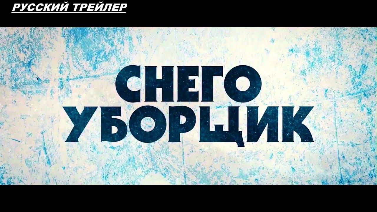 Снегоуборщик - Русский трейлер 2019 ✅