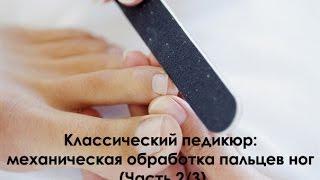 Классический педикюр: механическая обработка пальцев ног (Часть 2/3)/ Classic pedicure(Классический педикюр: подготовка, осмотр стопы, длинна и форма (Часть 1/3)/ Classic pedicure - https://www.youtube.com/watch?v=jwHsNWg-X_M..., 2014-10-14T07:11:08.000Z)