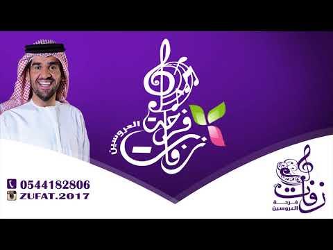 4b783d3ce حسين الجسمي 2018 لا إله إلا الله الورد الابيض النسخة الاصلية بدون حقوق  مجانيه