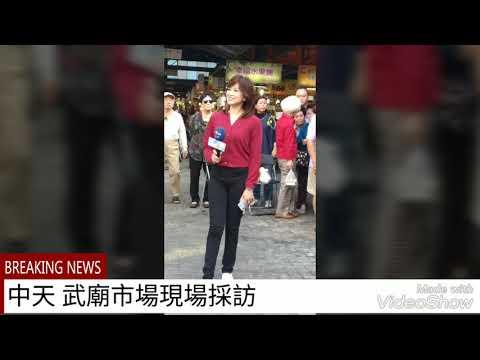 韓國瑜家族~ 中天 武廟市場現場採訪