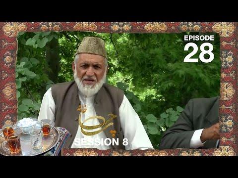 چای خانه - فصل هشتم - قسمت بیست و هشتم