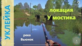 Русская рыбалка 4 - река Вьюнок - Уклейка под кафе